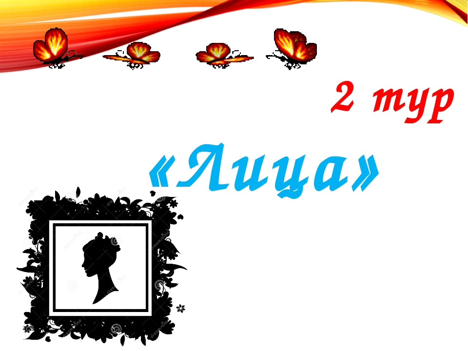 2 тур «Лица»