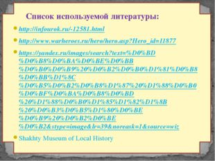 Список используемой литературы: http://infourok.ru/-12581.html http://www.wa