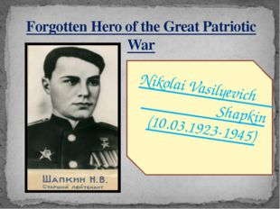 Nikolai Vasilyevich Shapkin (10.03.1923-1945) Forgotten Hero of the Great Pa