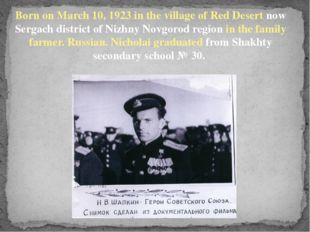 Born on March 10, 1923 in the village of Red Desert now Sergach district of N