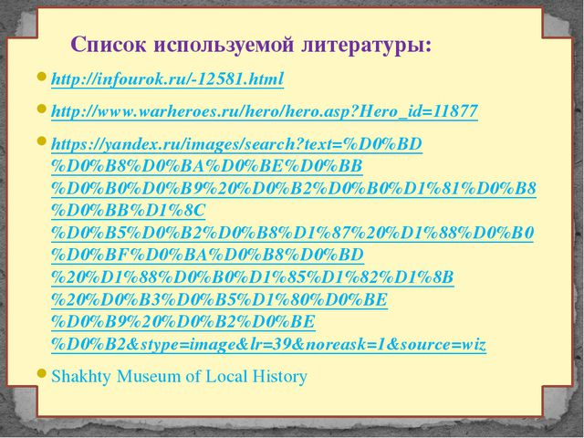 Список используемой литературы: http://infourok.ru/-12581.html http://www.wa...