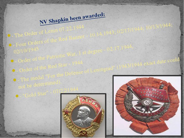 NV Shapkin been awarded: - The Order of Lenin 07.22.1944 - Four Orders of th...