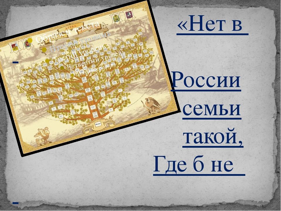 «Нет в России семьи такой, Где б не памятен был свой герой».