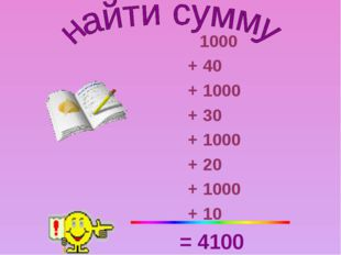 1000 + 40 + 1000 + 30 + 1000 + 20 + 1000 + 10 = 4100
