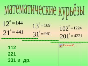 112 221 331 и др.