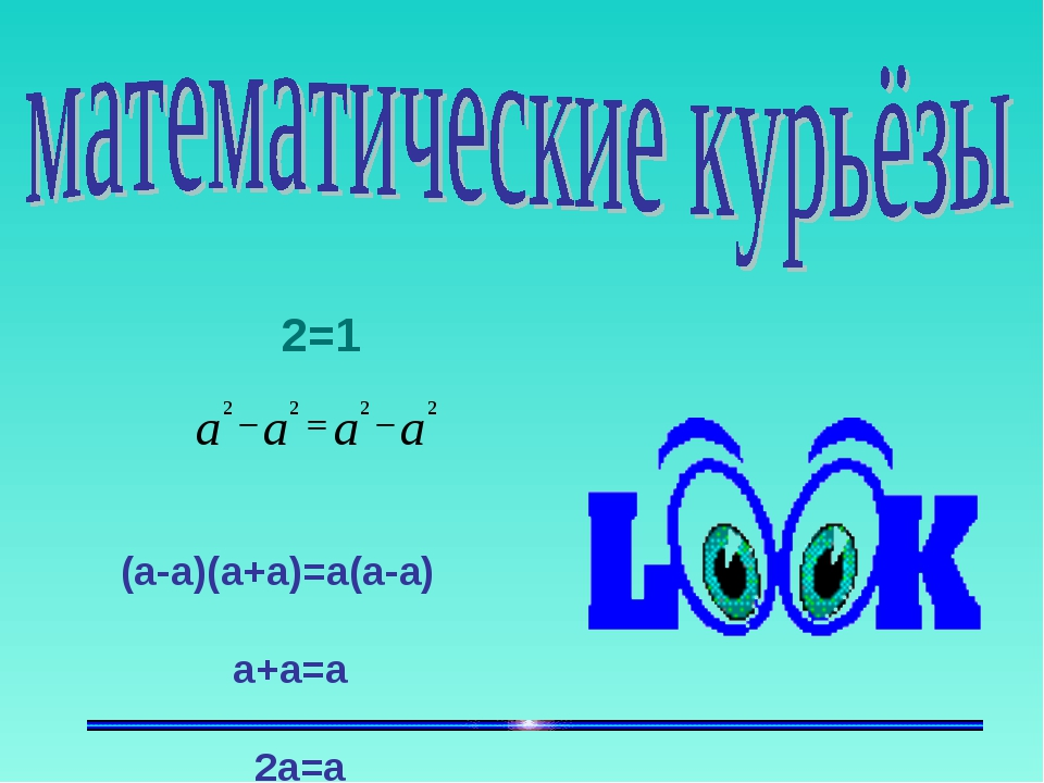 2=1 (a-a)(a+a)=a(a-a) a+a=a 2a=a 2=1