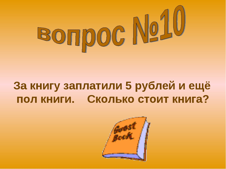 За книгу заплатили 5 рублей и ещё пол книги. Сколько стоит книга?