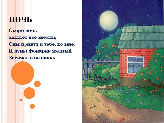 НОЧЬ Скоро ночь зажжет все звезды, Сны придут к тебе, ко мне. И луны фонарик...