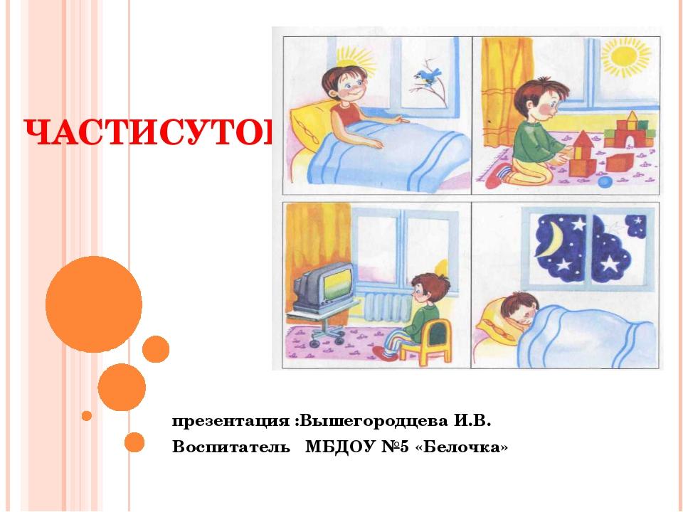 Картинки с изображением частей суток для детей