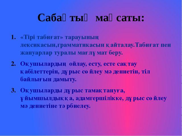Сабақтың мақсаты: «Тірі табиғат» тарауының лексикасын,грамматикасын қайталау....