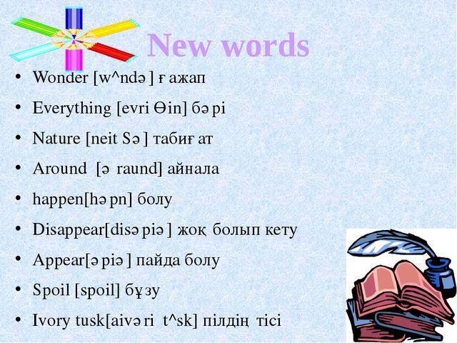 New words Wonder [w^ndә] ғажап Everything [evri Өin] бәрі Nature [neit Sә] та...