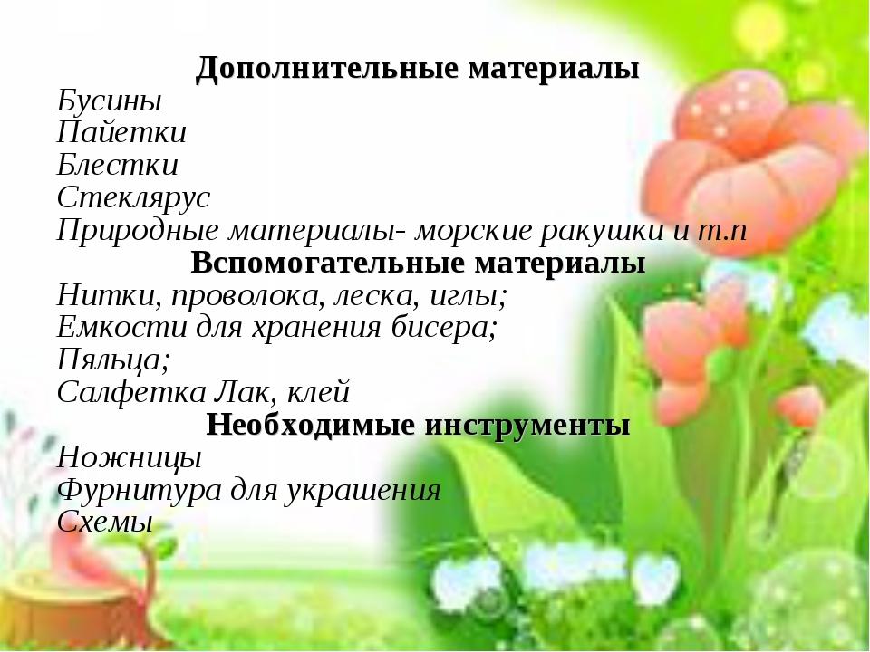 Дополнительные материалы Бусины Пайетки Блестки Стеклярус Природные материалы...
