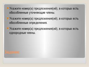Задания: Укажите номер(а) предложения(ий), в которых есть обособленные уточня