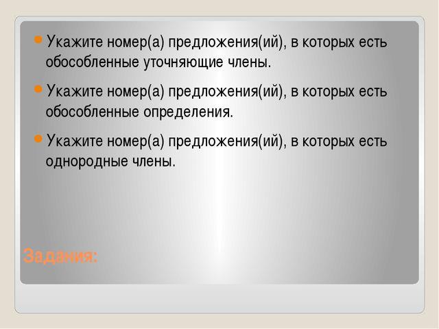 Задания: Укажите номер(а) предложения(ий), в которых есть обособленные уточня...
