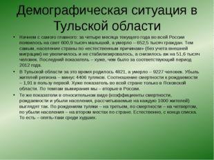 Сравните половозрастной состав Дагестана и Магаданской области. Чем объяснить