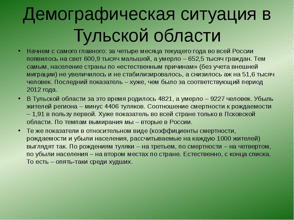 Сравните половозрастной состав Дагестана и Магаданской области. Чем объяснить...