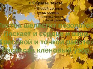 Листва шелестит позолотой, Ласкает и сердце и взор. Красивой и тонкой работо