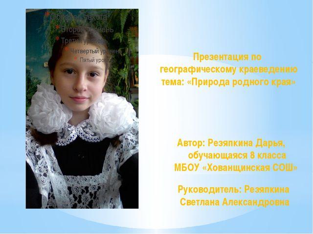 Автор: Резяпкина Дарья, обучающаяся 8 класса МБОУ «Хованщинская СОШ» Презент...