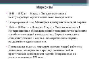Марксизм 1848 – 1852 гг – Маркс и Энгельс вступили в международную организаци