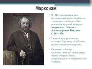 Марксизм В I Интернационале шла постоянная борьба с идейными течениями, так и