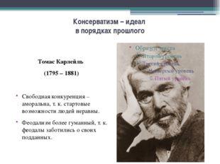 Консерватизм – идеал в порядках прошлого Томас Карлейль (1795 – 1881) Свободн