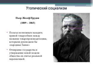Утопический социализм Пьер Жозеф Прудон (1809 – 1865) Полагал возможным налад