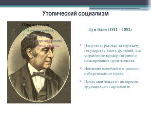 Утопический социализм Луи Блан (1811 – 1882) Напротив, ратовал за передачу го