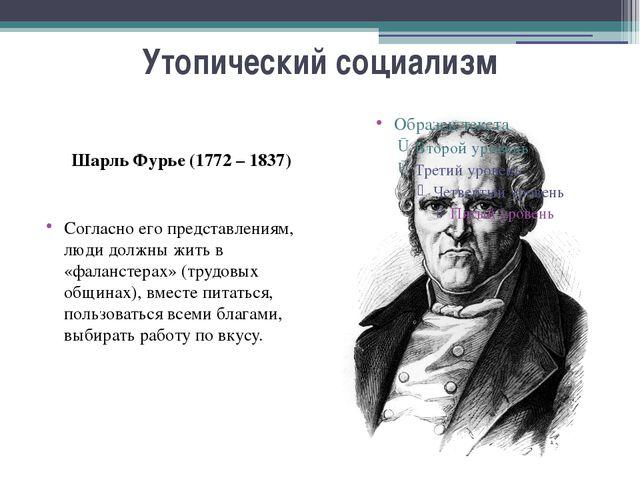 Утопический социализм Шарль Фурье (1772 – 1837) Согласно его представлениям,...