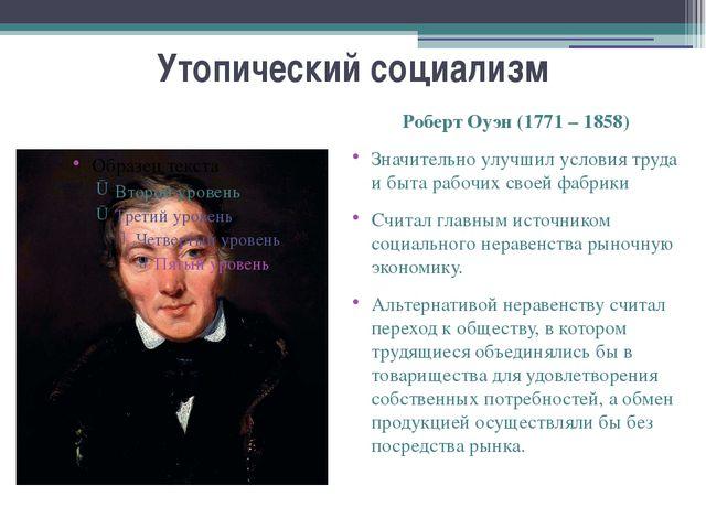 Утопический социализм Роберт Оуэн (1771 – 1858) Значительно улучшил условия т...
