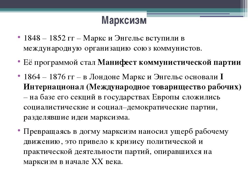 Марксизм 1848 – 1852 гг – Маркс и Энгельс вступили в международную организаци...