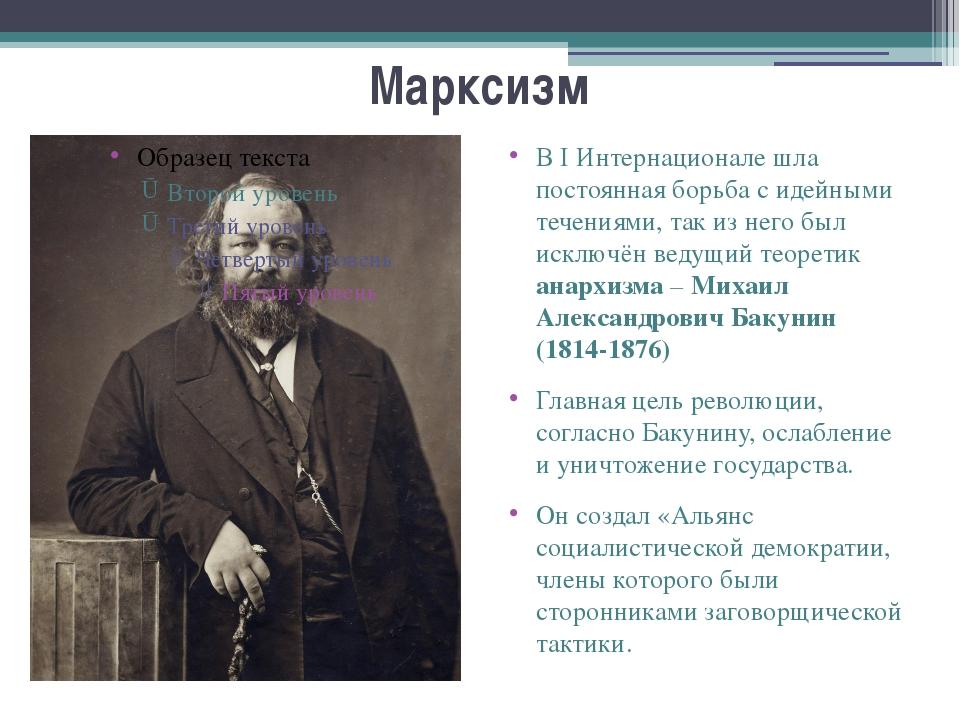 Марксизм В I Интернационале шла постоянная борьба с идейными течениями, так и...