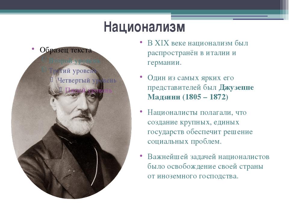 Национализм В XIX веке национализм был распространён в италии и германии. Оди...