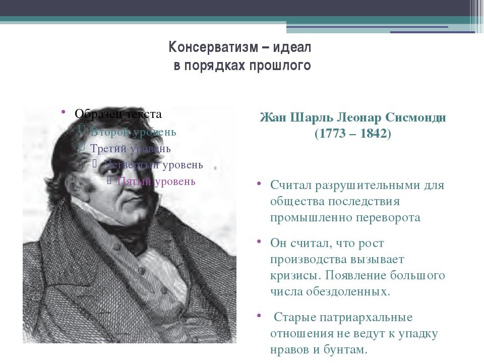 Консерватизм – идеал в порядках прошлого Жан Шарль Леонар Сисмонди (1773 – 18...