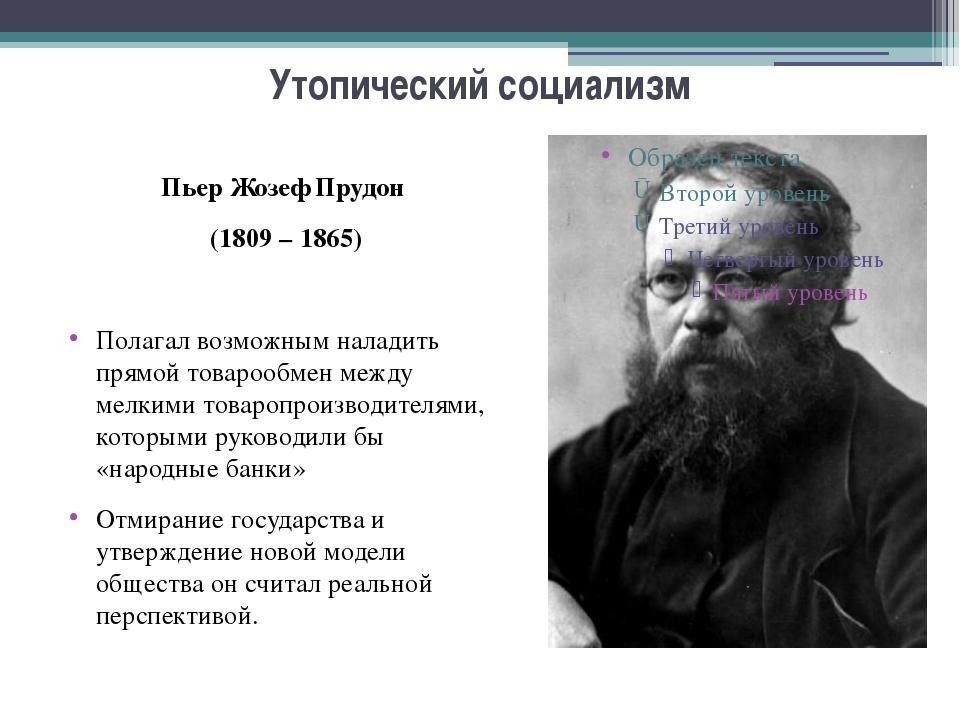Утопический социализм Пьер Жозеф Прудон (1809 – 1865) Полагал возможным налад...