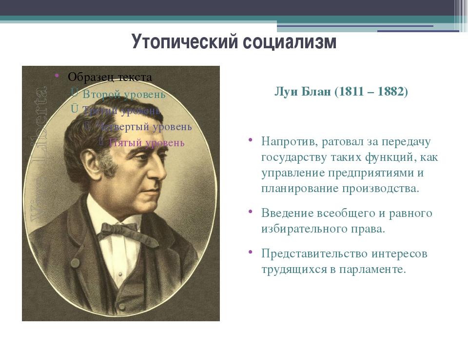Утопический социализм Луи Блан (1811 – 1882) Напротив, ратовал за передачу го...