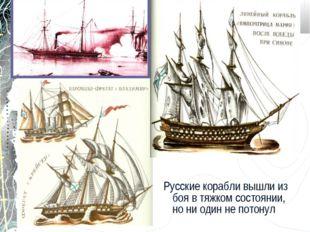 Русские корабли вышли из боя в тяжком состоянии, но ни один не потонул