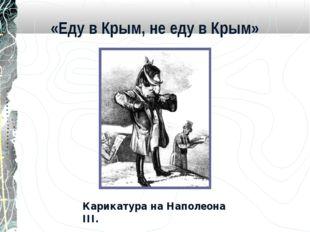 «Еду в Крым, не еду в Крым» Карикатура на Наполеона III.