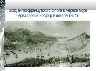 Вход англо-французского флота в Черное море через пролив Босфор в январе 1854