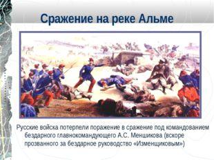 Русские войска потерпели поражение в сражение под командованием бездарного гл