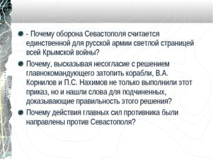 - Почему оборона Севастополя считается единственной для русской армии светлой