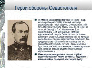 Герои обороны Севастополя Тотлебен Эдуард Иванович (1818-1884) - граф, инжене