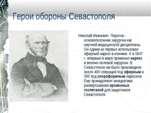 Герои обороны Севастополя Николай Иванович Пирогов - основоположник хирургии