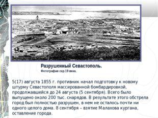 Разрушенный Севастополь. Фотография сер.19 века. 5(17) августа 1855 г. против