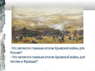 - Что является главным итогом Крымской войны для России? - Что является главн