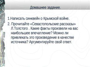 Домашнее задание. 1.Написать синквейн о Крымской войне. 2. Прочитайте «Севас