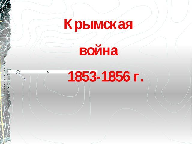 Крымская война 1853-1856 г.