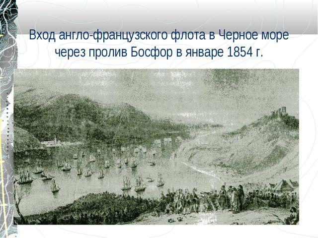 Вход англо-французского флота в Черное море через пролив Босфор в январе 1854...