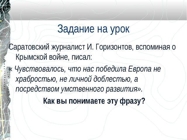 Задание на урок Саратовский журналист И. Горизонтов, вспоминая о Крымской вой...