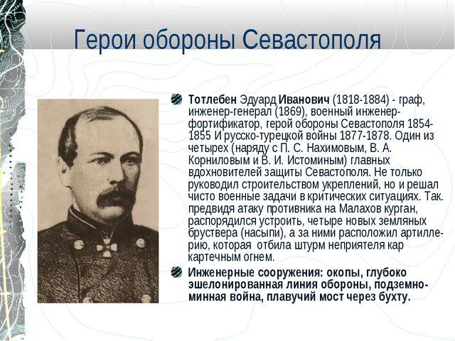 Герои обороны Севастополя Тотлебен Эдуард Иванович (1818-1884) - граф, инжене...