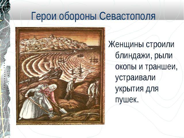 Герои обороны Севастополя Женщины строили блиндажи, рыли окопы и траншеи, уст...
